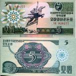 5 вон Северная Корея 1988 год