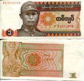 1 кьят Бирма (Мьянмар)