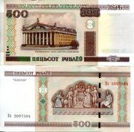 500 рублей 2000 год Беларусь