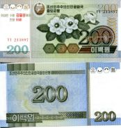 200 вон 2005 год Северная Корея