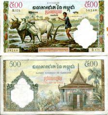 500 риелей Камбоджа (буйволы)