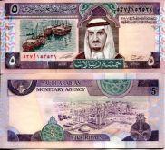 5 реалов Саудовская Аравия