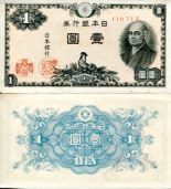 1 иена Япония