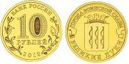 10 рублей Великие Луки (Россия, 2012, ГВС)