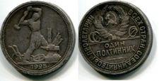 50 копеек 1925 год (серебро) СССР