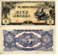 5 рупий Бирма (Японская оккупация)