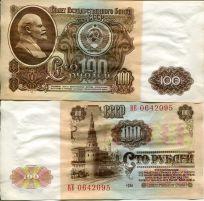 100 рублей 1961 год СССР