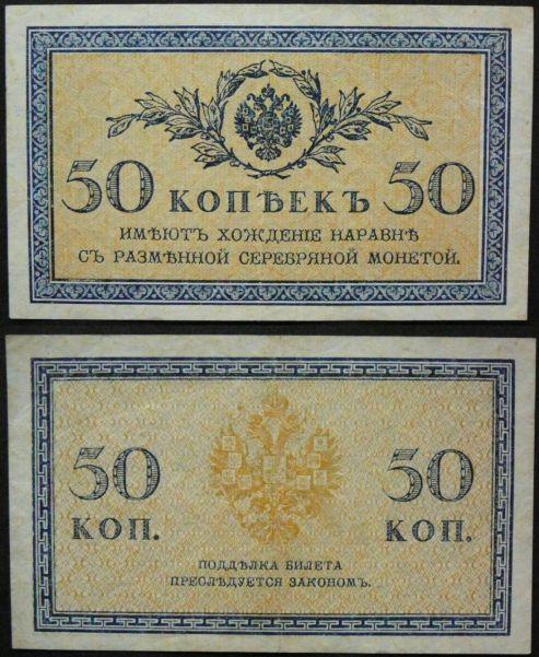 50 копеек 1915 год Россия