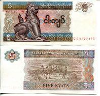 5 кьят Бирма (Мьянма)