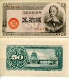 50 сен 1948 год Япония