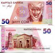 1 сом 1993 год Кыргызстан