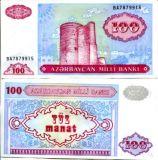 100 манат 1993 год Азербайджан
