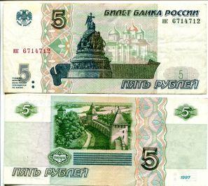 5 рублей 1925 год СССР