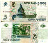 5 рублей 1997 год Россия