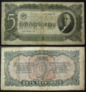 5 червонцев 1937 год СССР, Ленин