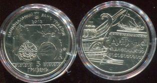 5 гривен 2012 год (Античное судоходство) Украина