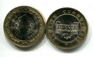 1 лира 2012 год (Олимпиада по турецкому языку) Турция