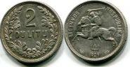 2 лита 1925 год Литва