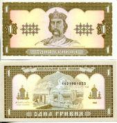 1 гривна 1992 год Украина