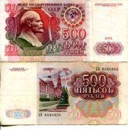 500 рублей 1991 год Россия