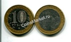 10 рублей Великий Новгород (Россия, 2009, серия «ДГР», СПМД)