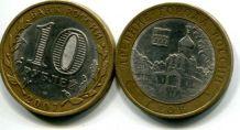 10 рублей Гдов (Россия, 2007, серия «ДГР», СПМД)