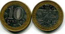 10 рублей Приозёрск (Россия, 2008, серия «ДГР», ММД)