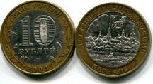 10 рублей Касимов (Россия, 2003, серия «ДГР»)