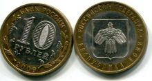 10 рублей Республика Коми (Россия, 2009, серия «РФ»)