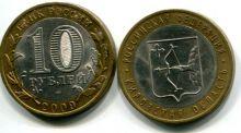 10 рублей Кировская область (Россия, 2009, серия «РФ»)