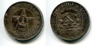 1 рубль 1921 год (серебро) РСФСР