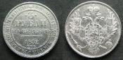 3 рубля СПБ 1832 год Россия, платина