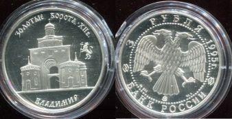 3 рубля 1995 год ММД (золотые ворота во Владимире) Россия