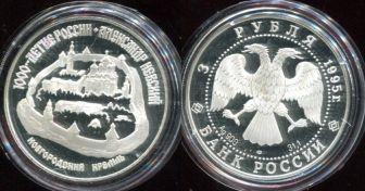 3 рубля 1995 год (Новгородский Кремль) Россия