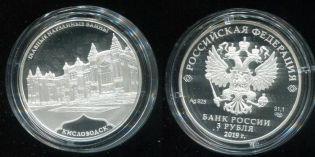 3 рубля 1995 год (Белгород) Россия
