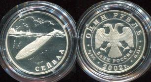 1 рубль 2002 год СПМД (Сейвал) серия Красная Книга Россия