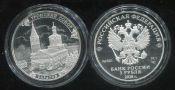 3 рубля Троицкий собор, Саратов, Россия 2018 год