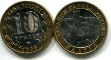 юбилейная 10 рублей 2009 год ММД (Калуга) Россия