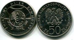 50 злотых 1981 год (всемирный день продовольствия) Польша
