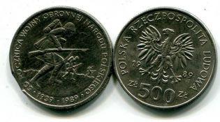 500 злотых 1989 год (50-летие со дня начала войны) Польша