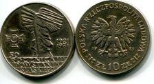 10 злотых 1971 год (присоединение Силезии) Польша