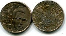 10 злотых 1967 год (М.Склодовская-Кюри) Польша