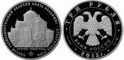3 рубля Князь Владимир - креститель Руси 2015 год