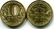 10 рублей Дмитров (Россия, 2012, ГВС)