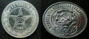 50 копеек ПЛ 1922 год (серебро) РСФСР дефект штемпеля