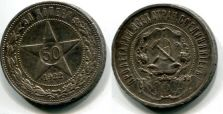 50 копеек 1922 год АГ (серебро) РСФСР