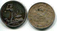 50 копеек 1926 год (серебро) СССР