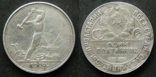 50 копеек 1924 год ТР (серебро) СССР