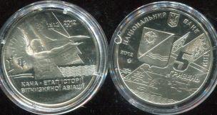 5 гривен 2012 год (Кача - 100 лет - этап в авиации) Украина