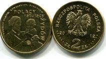 2 злотых 2012 год (спасение евреев) Польша